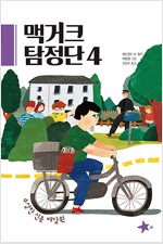 맥거크 탐정단 4