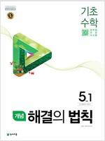 개념 해결의 법칙 기초 수학 5-1 (2020년용)