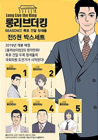 롱 리브 더 킹 시즌1 : 1~5 박스 세트 - 전5권