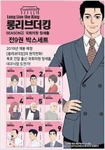 롱 리브 더 킹 시즌2 : 1~9 박스 세트 - 전9권