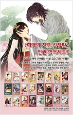 하백의 신부 신장판 1~24 세트 (완결) - 전24권