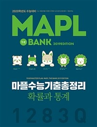 MAPL 마플 수능기출총정리 확률과 통계 (2019년)