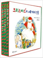 크리스마스의 세 가지 선물 세트 - 전3권