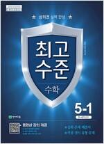 최고수준 수학 5-1 (2020년용)