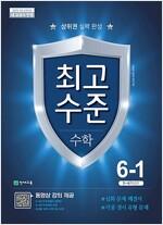 최고수준 수학 6-1 (2020년용)