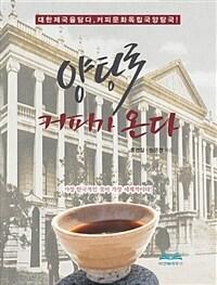 양탕국 커피가 온다 : 대한제국을 담다, 커피문화 독립국 양탕국!