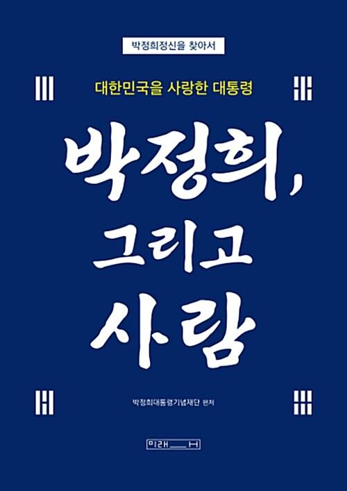 박정희, 그리고 사람