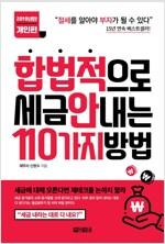 합법적으로 세금 안 내는 110가지 방법 : 개인편 (개정판)