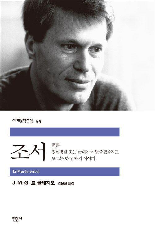 조서 - 세계문학전집 054