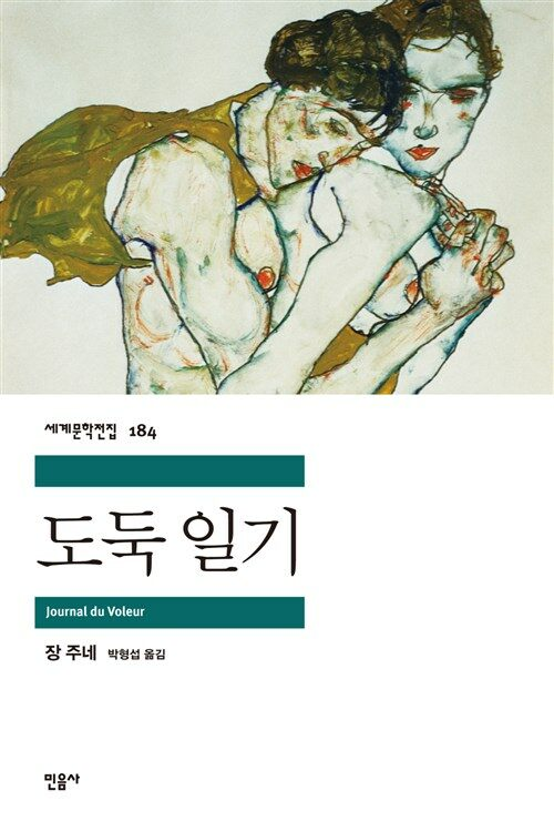 도둑 일기 - 세계문학전집 184