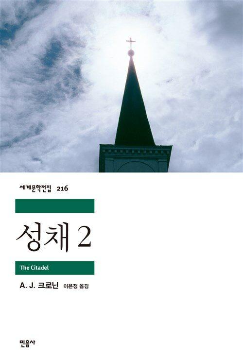 성채 2 - 세계문학전집 216