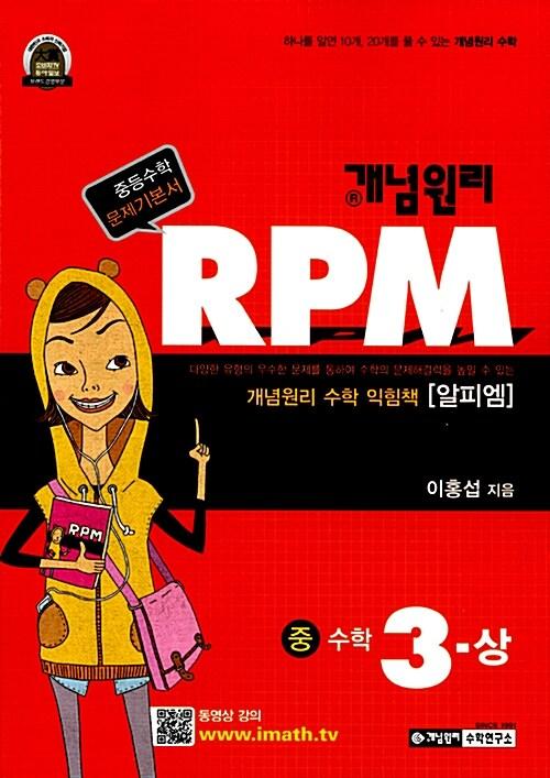 개념원리 RPM 문제기본서 수학 중3-상