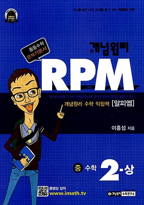 개념원리 RPM 문제기본서 수학 중2-상