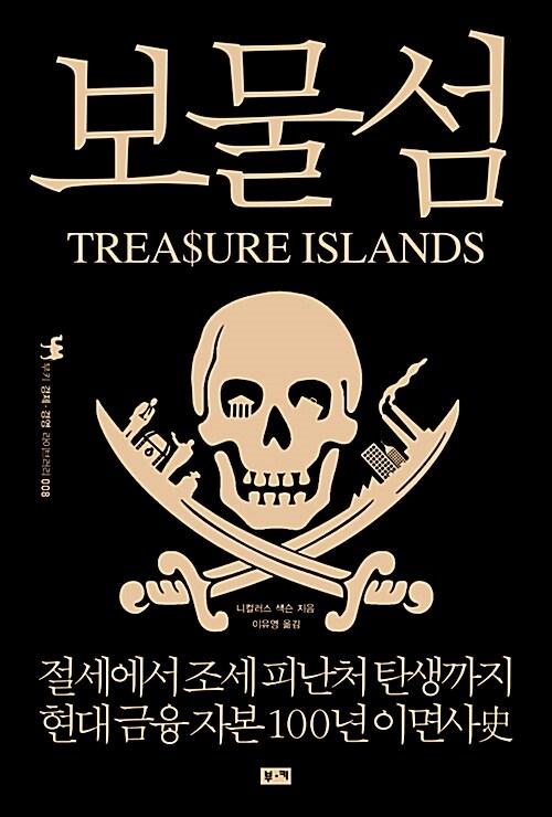 [중고] 보물섬