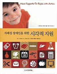 (자폐성 장애인을 위한) 시각적 지원 : 부모와 전문가를 위한 안내서