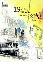 1945, 철원