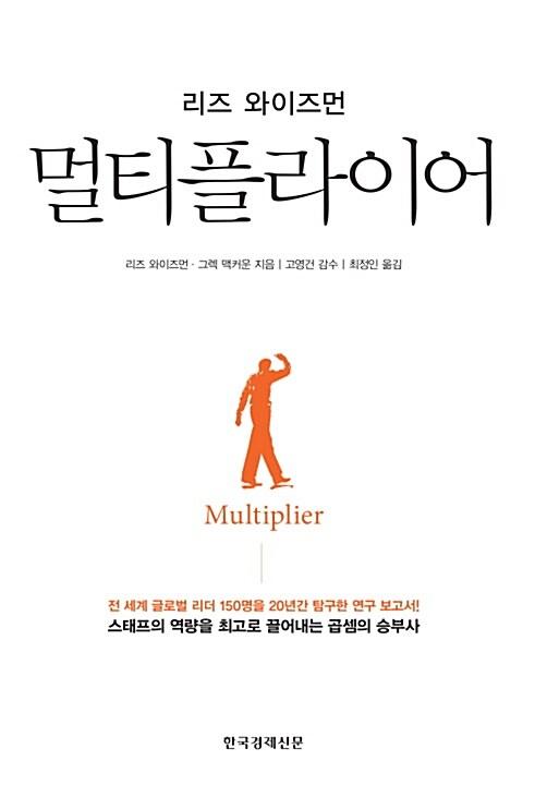 멀티플라이어