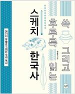 쓱 그리고 후루룩 읽는 스케치 한국사