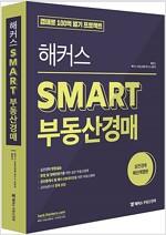 해커스 Smart 부동산경매