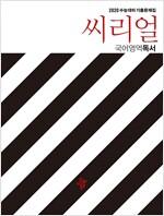 씨리얼 수능기출 국어영역 독서 (2019년)