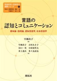 言語の認知とコミュニケーション : 意味論・語用論, 認知言語学, 社会言語学