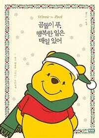곰돌이 푸, 행복한 일은 매일 있어 (한정판 겨울 에디션, 양장) - 아직 행복을 기다리는 우리에게