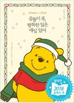 [중고] 곰돌이 푸, 행복한 일은 매일 있어 (한정판 겨울 에디션, 양장)
