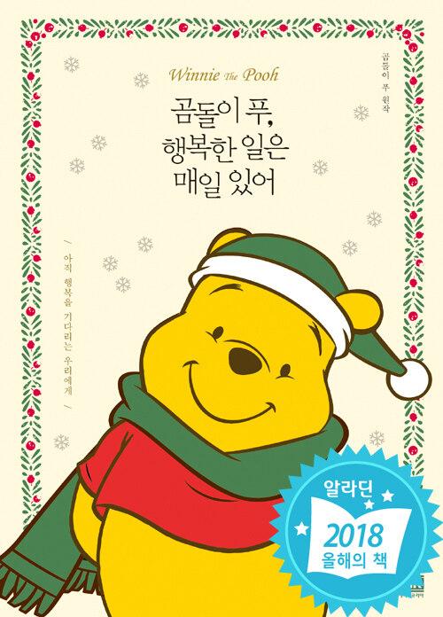 곰돌이 푸, 행복한 일은 매일 있어 (한정판 겨울 에디션, 양장)