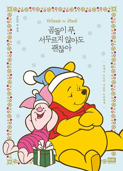 [중고] 곰돌이 푸, 서두르지 않아도 괜찮아 (한정판 겨울 에디션, 양장)
