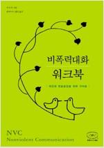 [중고] 비폭력대화 워크북