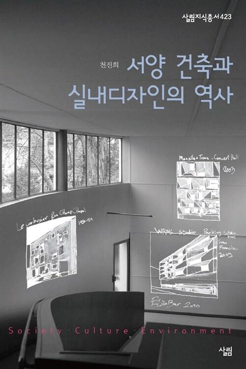 서양 건축과 실내디자인의 역사