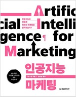 인공지능 마케팅
