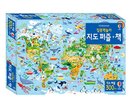 집중력 놀이 지도 퍼즐 + 책 (직소 퍼즐 300조각 + 책)