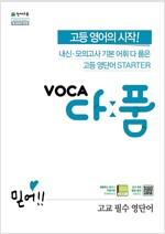 VOCA 다:품 고교 필수 영단어 (2020년용)