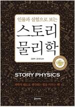 스토리 물리학