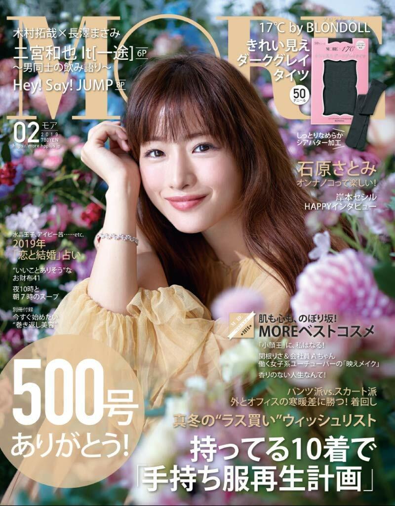 MORE (モア) 2019年 02月號 (雜誌, 月刊)