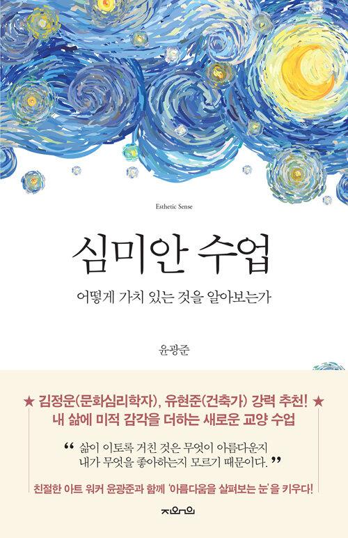 [중고] 심미안 수업