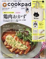 cookpad plus(クックパッド プラス) 2019年02月號