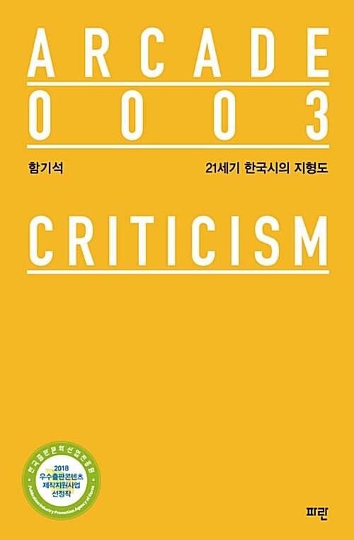 21세기 한국시의 지형도