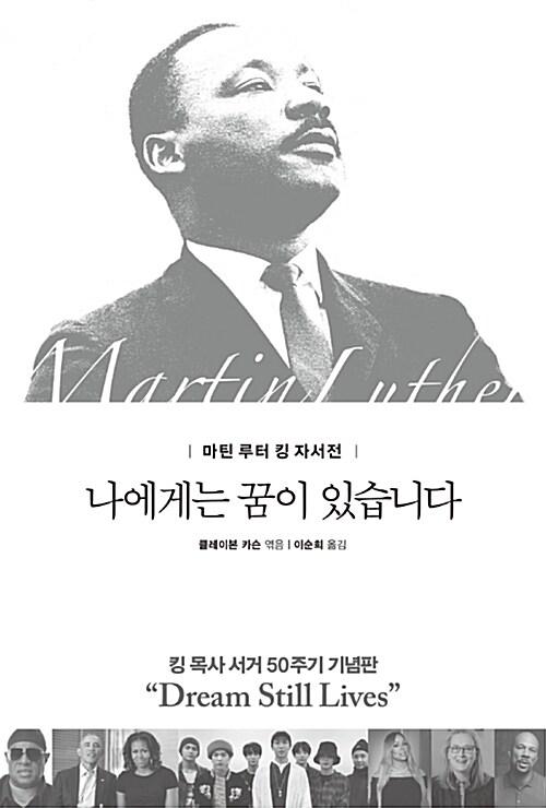 나에게는 꿈이 있습니다 (마틴 루터 킹 목사 서거 50주기 기념판)