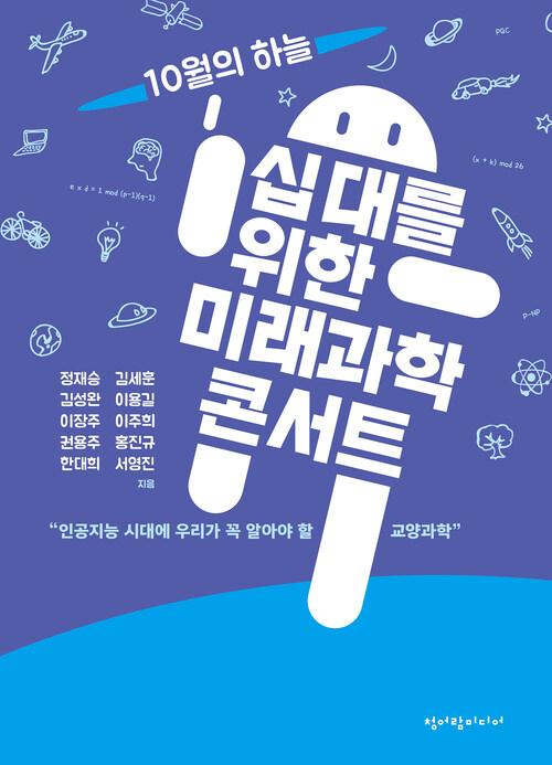 십 대를 위한 미래과학 콘서트