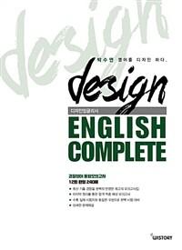 박수연 Design English COMPLETE 경찰영어 동형모의고사