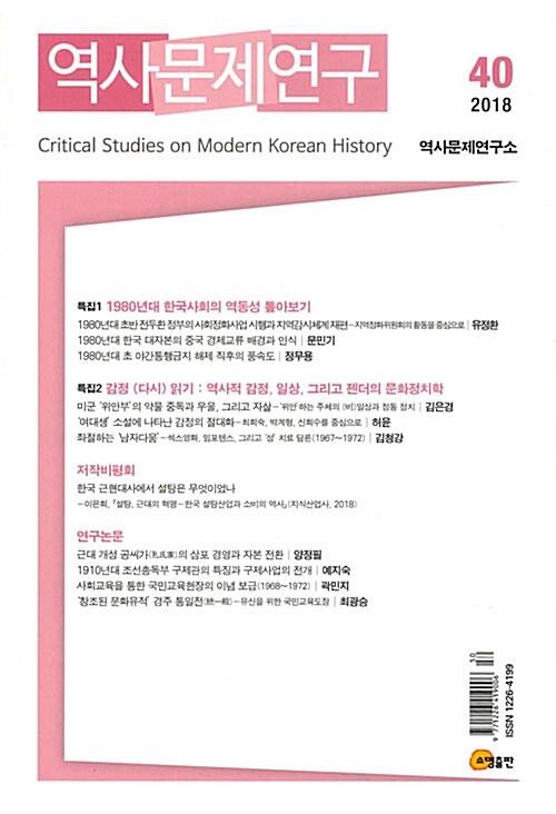 역사문제연구 제40호