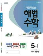 해법 수학 겨울특강호 5-1 (2019년)