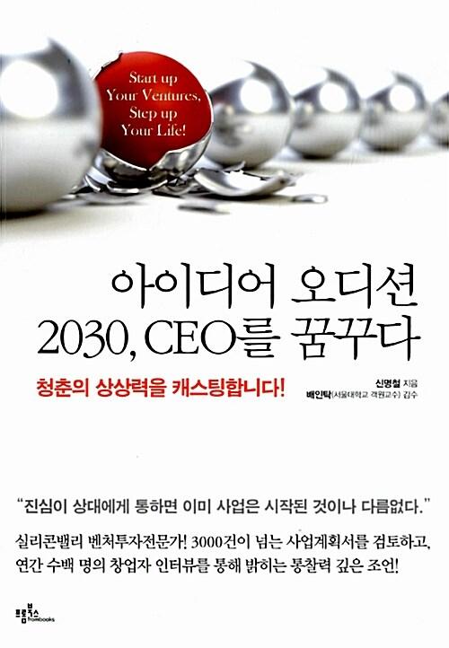 아이디어 오디션 2030, CEO를 꿈꾸다