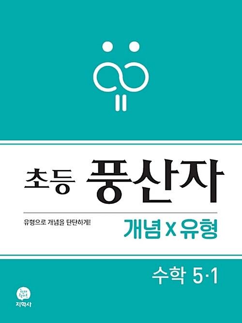 초등 풍산자 개념×유형 수학 5-1 (2020년용)