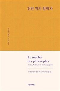건반 위의 철학자