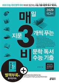 매3비 - 매일 지문 3개씩 푸는 비문학 독서 수능 기출 (2019년)