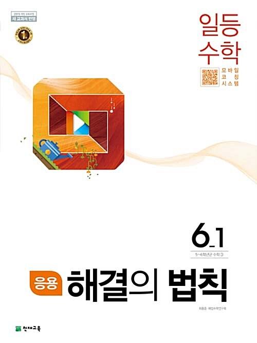 응용 해결의 법칙 일등 수학 6-1 (2021년용)