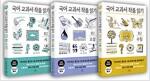 국어 교과서 작품 읽기 중2 세트 (전면개정판) - 전3권